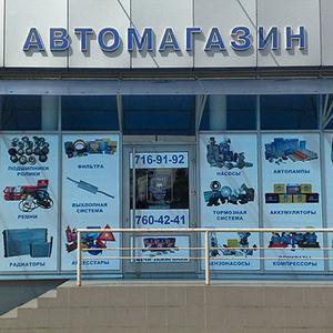 Автомагазины Химок