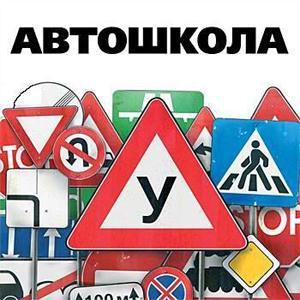 Автошколы Химок