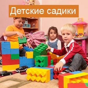Детские сады Химок