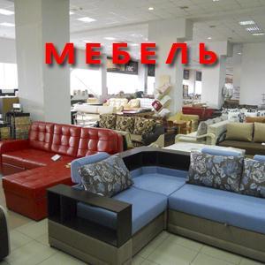 Магазины мебели Химок