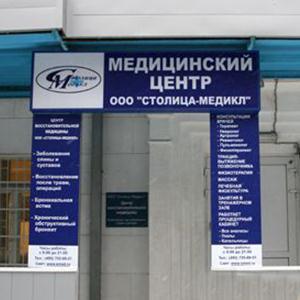 Медицинские центры Химок