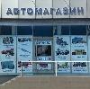 Автомагазины в Химках