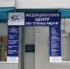 Медицинские центры в Химках