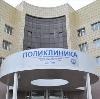Поликлиники в Химках