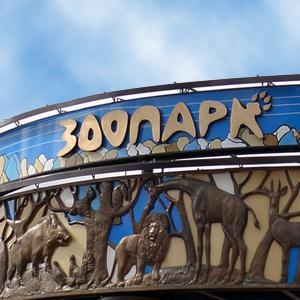 Зоопарки Химок
